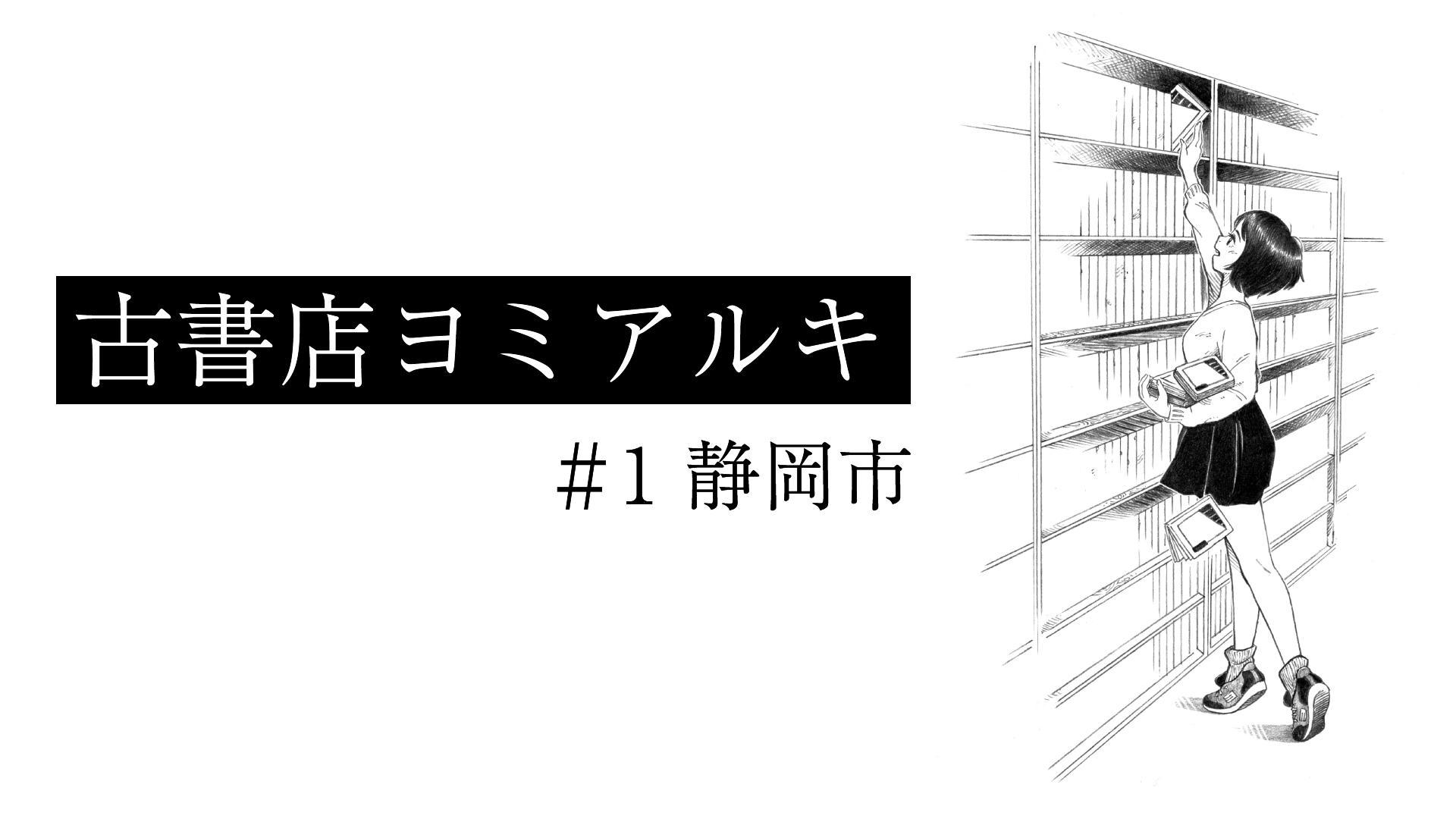 【古書店ヨミアルキ#1】「静岡市」