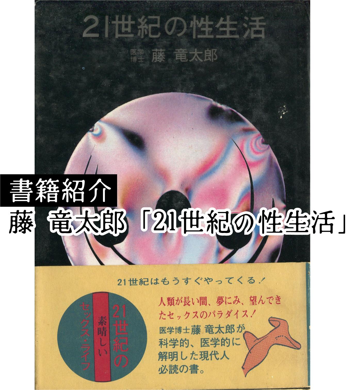【書籍紹介#1】藤 竜田郎「21世紀の性生活」