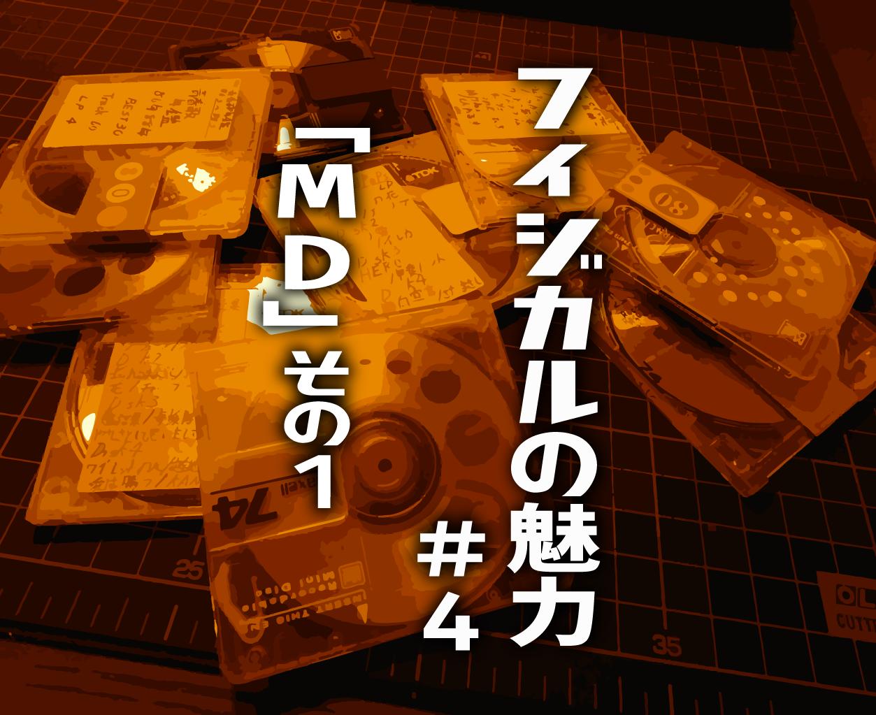 【フィジカルの魅力」】#4 「MDの魅力 1/2」
