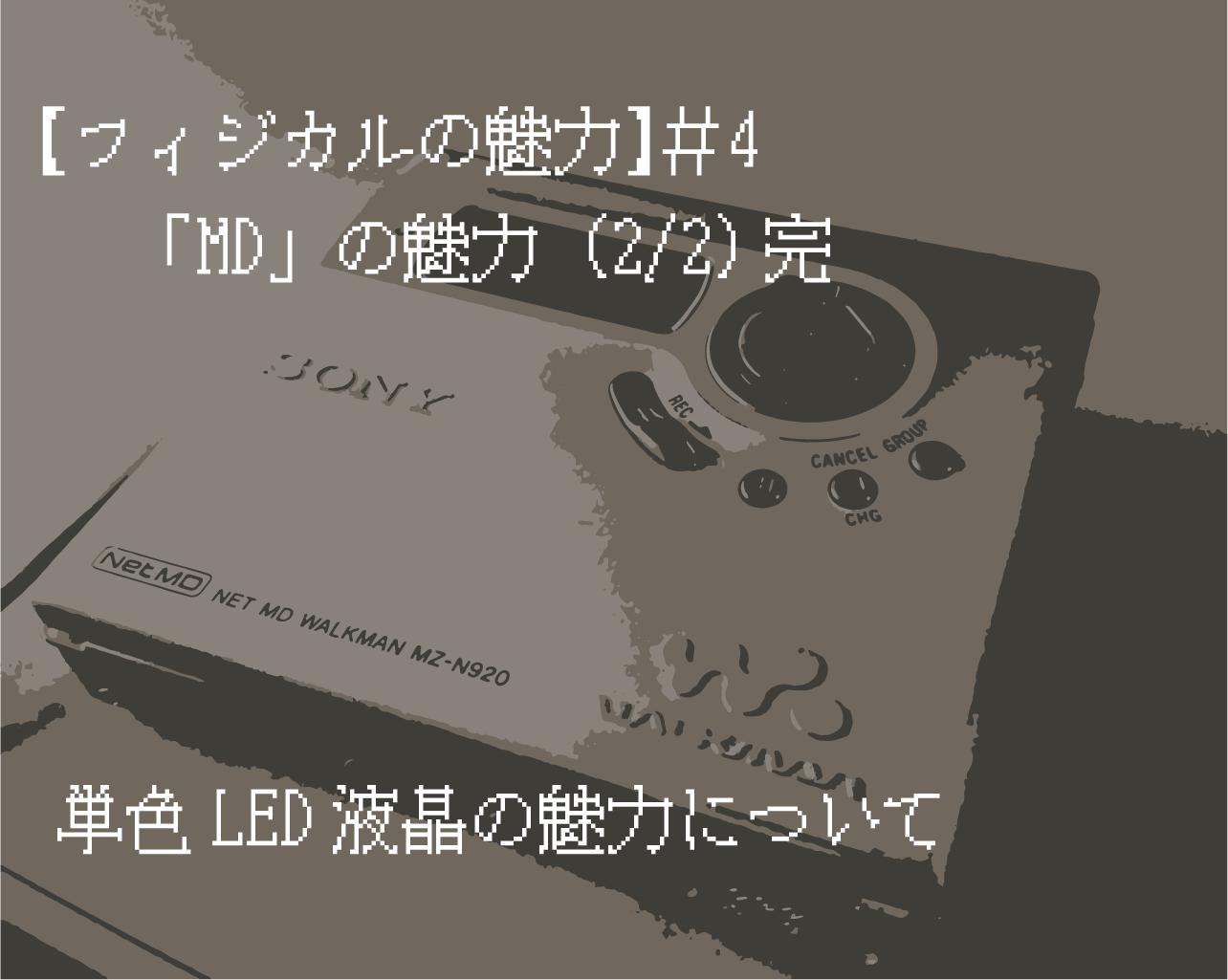 【フィジカルの魅力」】#4 「MDの魅力 2/2(完)」