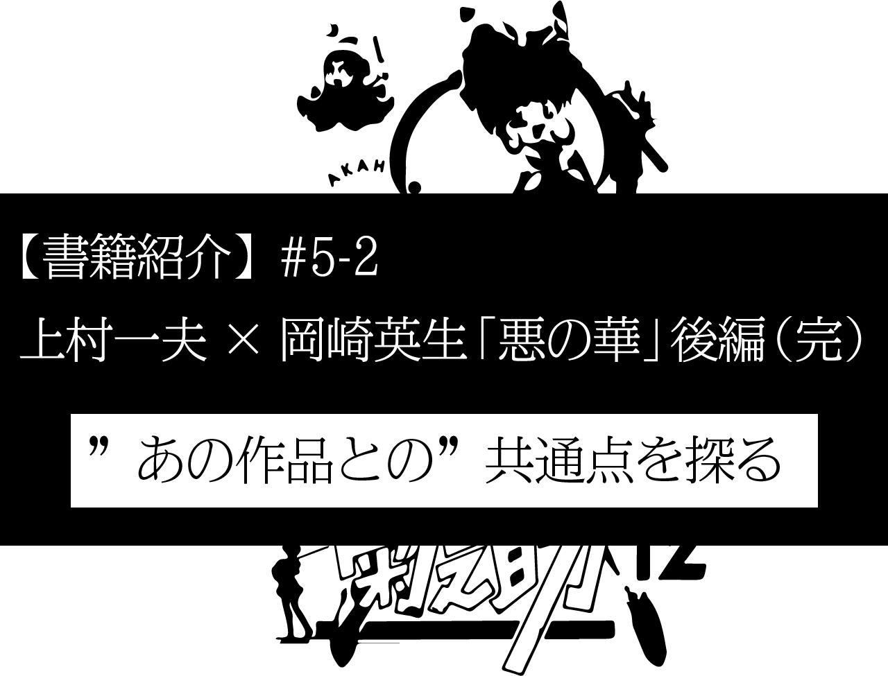 【書籍紹介】#5-2 上村一夫×岡崎英生「悪の華」後編(完)