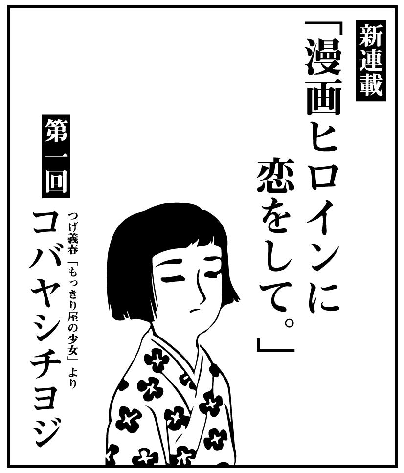 新連載【漫画ヒロインに恋をして。】#1「コバヤシ チヨジ」
