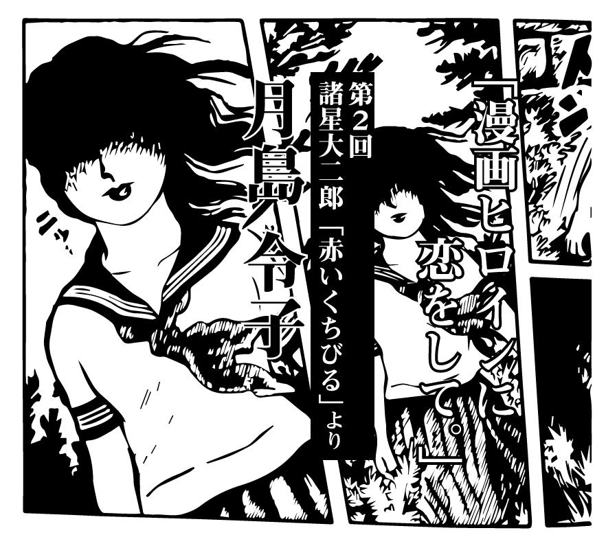 【漫画ヒロインに恋をして。】#2「月島玲子」