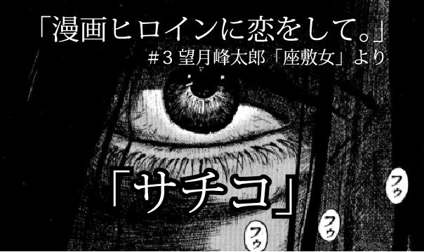 【漫画ヒロインに恋をして。】#3「サチコ」
