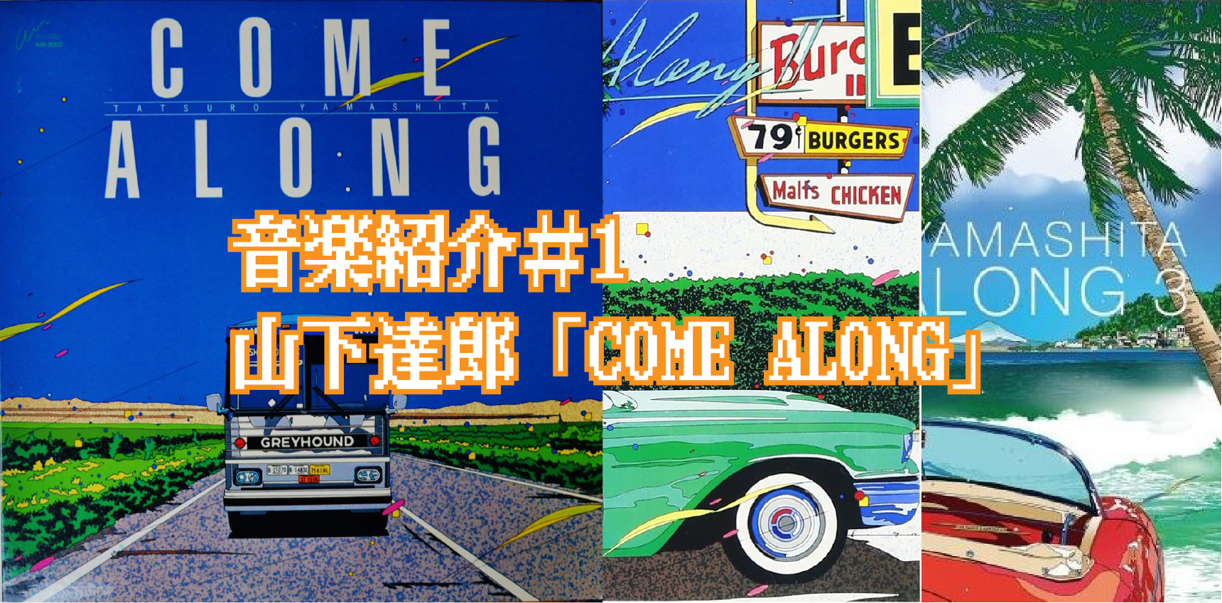 【音楽紹介 #1】山下達郎「COME ALONG」