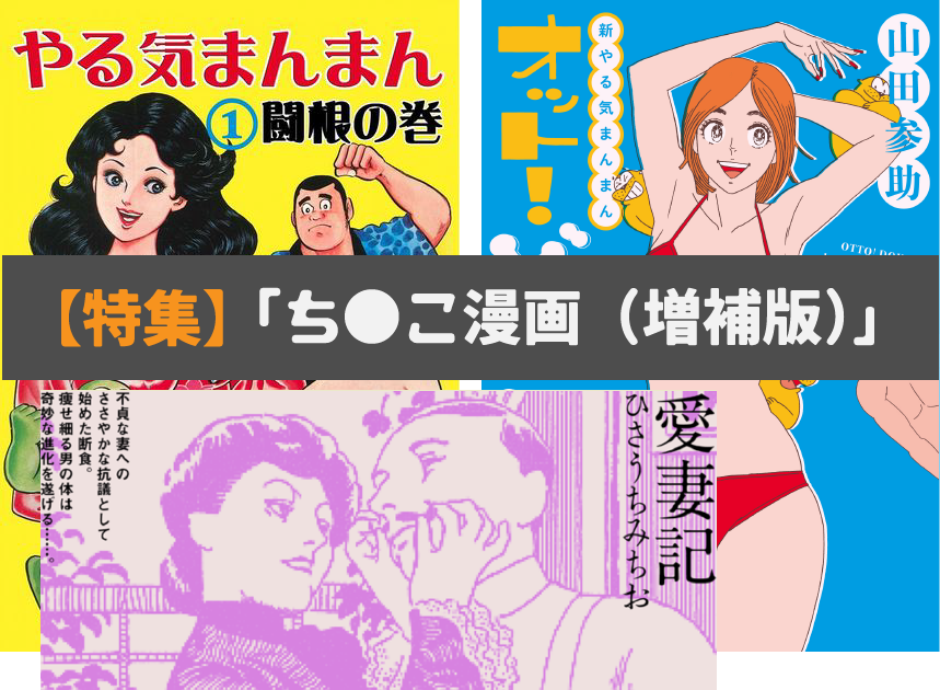 特集「ち●こ漫画(増補版)」