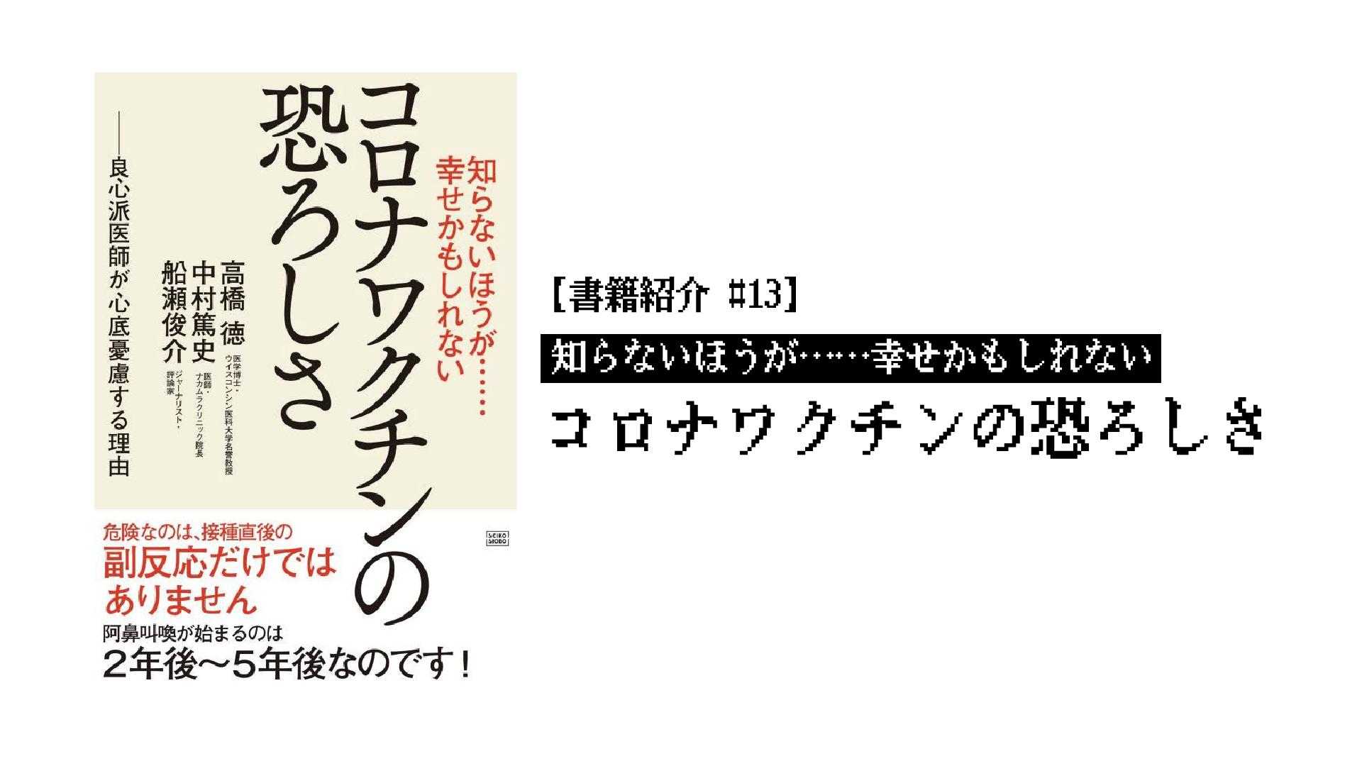 【書籍紹介 #13】高橋徳/中村篤史/船瀬俊介「知らないほうが……幸せかもしれない コロナワクチンの恐ろしさ」